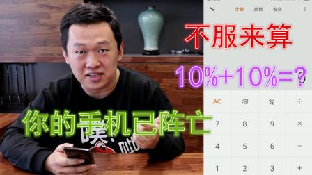 【老虎】手机计算器全线阵亡你的手机能算对10%+10%吗