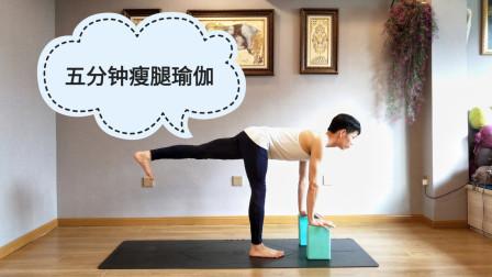 5分钟瘦腿瑜伽,每天练一练,腿变细变直