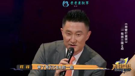 """我要打篮球:杜锋老师在线出题,李易峰吐槽""""他没付钱""""!"""