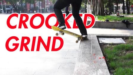 史上最详细K-Grind教学 街式必学动作 CROOKED GRIND冲突滑板店