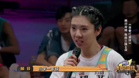 我要打篮球:篮坛王祖贤打爆对手,获李易峰林书豪领队高度夸奖