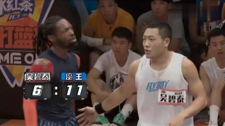 """我要打篮球:""""大魔王""""率先拿到赛点,""""钢炮""""只能选择犯规"""