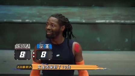 """我要打篮球:""""魔王""""率先拿到10分,路人王能用一记三分绝杀吗?"""