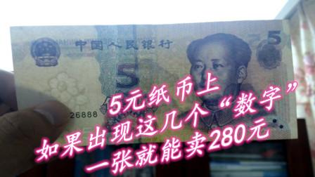 """5元纸币上如果出现这几个""""数字"""",一张就能卖280元"""