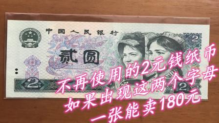 不再使用的2元钱纸币,如果出现这两个字母,一张能卖180元
