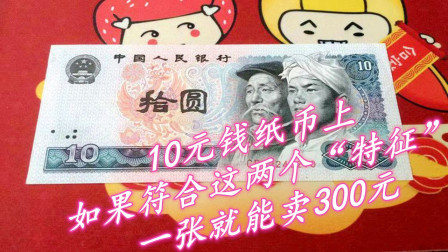"""10元钱纸币上如果符合这两个""""特征"""",一张就能卖300元"""
