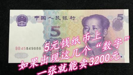 """5元钱纸币上如果出现这几个""""数字"""",一张就能卖3200元"""