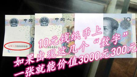 """10元钱纸币上如果出现这几个""""数字"""",一张就能价值3000元"""
