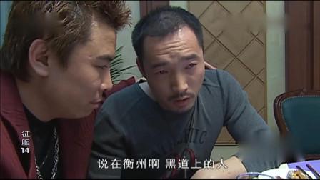 《征服》刘华强在衡州名声有多嚣张,只要是道上的都要叫声强哥