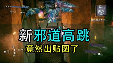 【邪道专家】《异界锁链》新邪道高跳+出贴图(第7章)