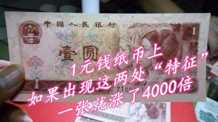 """1元钱纸币上如果出现这两处""""特征"""",一张就涨了4000倍"""