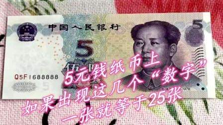 """5元钱纸币上如果出现这几个""""数字"""",一张就等于25张"""