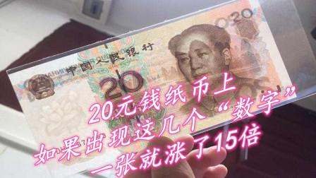 """20元钱纸币上如果出现这几个""""数字"""",一张就涨了15倍"""