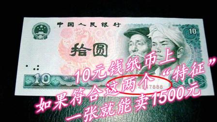 """10元钱纸币上如果符合这两个""""特征"""",一张就能卖1500元"""