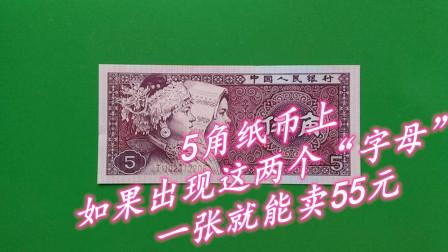 """5角纸币上如果出现这两个""""字母""""别花,一张就能卖55元"""