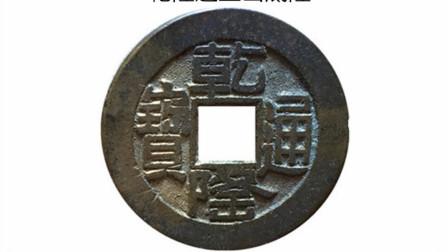 开水钱币:乾隆通宝山底隆中最少见的版别,单枚价格破千