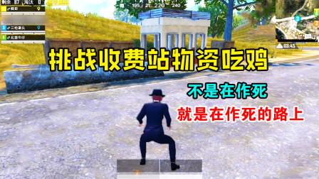 和平精英:作死挑战!只用收费站武器吃鸡,最后搜到两把喷子