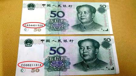 50元钱纸币上如果出现这几个数字,专家:用来表白很不错