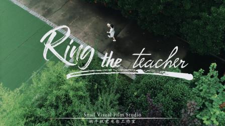 「Ring the teacher」Dylan&Angela---蜗牛视觉电影