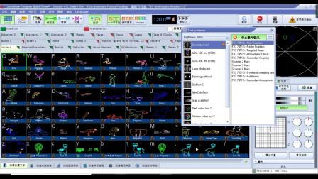 3-QuickShow软件基本区域设置