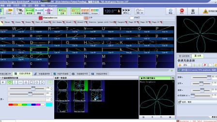 7-QuickShow快速创建光束效果