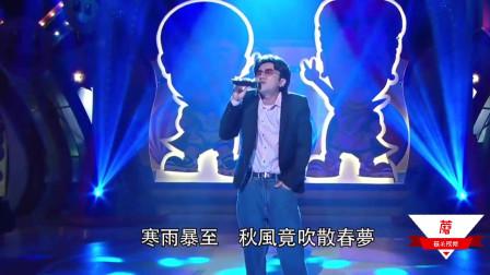 被搞笑事业耽误的歌手,他正经唱歌的时候不输原唱!