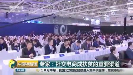 CCTV2报道 社交电商成扶贫的重要渠道‼️  不成为扶贫的参与者,就会是被扶贫的对象😎 你,怎么选❓