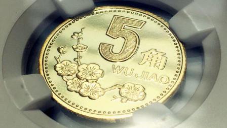 """5角硬币上如果具备这几个""""特征"""",一枚就能卖到180元"""