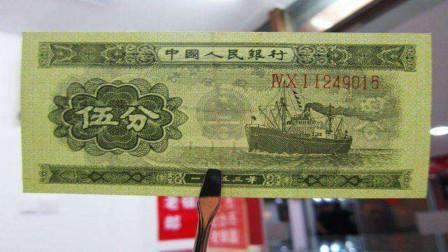 """5分钱纸币上如果出现这几个""""数字"""",一张就能卖上千元"""