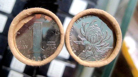 """1元钱硬币上如果出现这几个""""数字"""",一枚就能价值15元"""