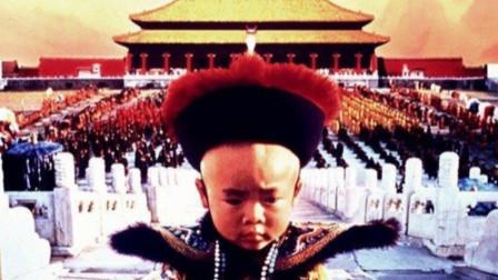 获得多项奥斯卡奖的电影(末代皇帝),中国最后一个皇帝好悲惨