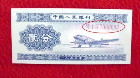"""2分钱纸币上如果出现这几个""""数字"""",一张就能卖到300元"""