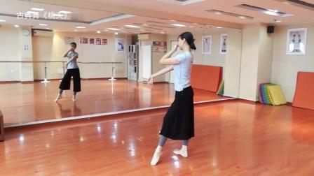 一支好看且简单易学的古典舞,适合零基础