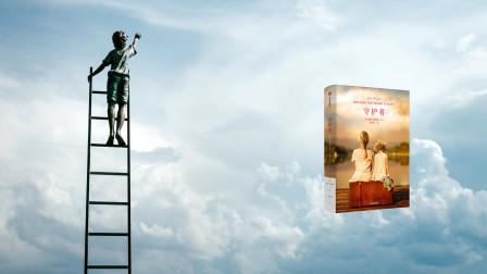 5分钟带你读完《守护者》——即使这个世界陷入疯狂,仍有我们必须去守护的东西