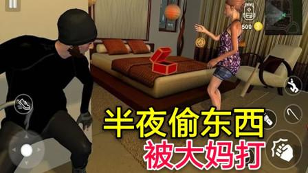 小偷模拟器:半夜三更去大妈房间偷东西,结果被打!