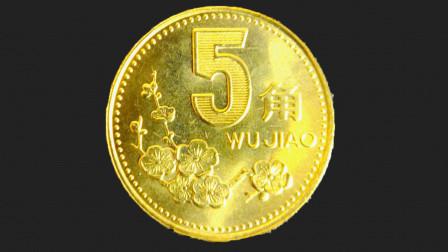 梅花5角硬币上如果出现这几个特征,一枚就能卖到1000元以上