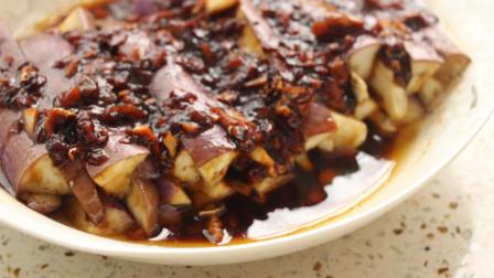 茄子这样做太好吃了,连吃3天都不腻,特别开胃下饭,做法超简单