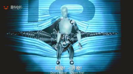 机械公敌:机器人想要逃跑,一出门就被堵截,被一张大网抓住