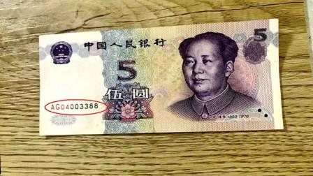 5元钱纸币上如果出现这两个字母,一张就能价值120元