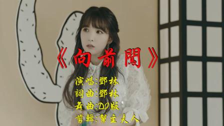 邓林 - 向前闯 (DJ版)