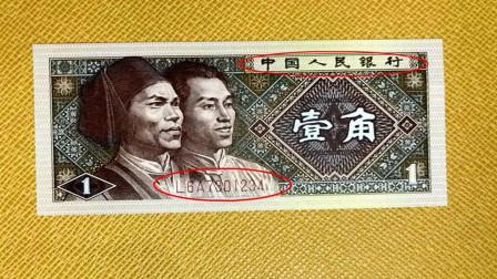 1角钱纸币上如果出现这几个数字,一张就能卖30元