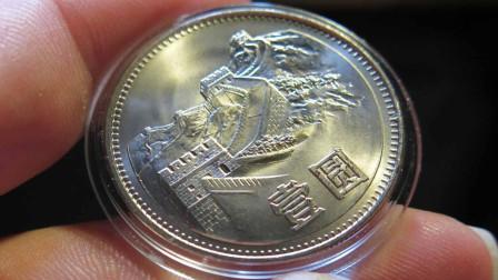 1元硬币上如果出现这个年份,一枚就能卖到500元