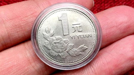 1元硬币上如果出现这四个数字,一枚就能卖1000元左右
