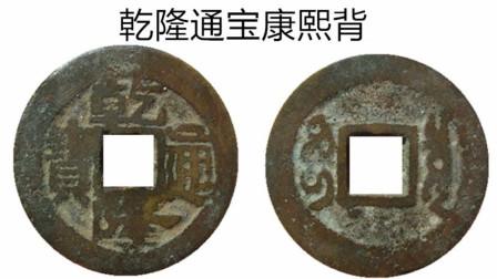 开水钱币:乾隆通宝康熙背版别,私铸类的名誉品中,价格不低