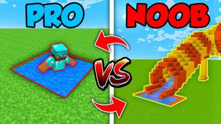 《我的世界》新手VS老手VS神仙 造一个游泳池 超级搞笑有趣的教程