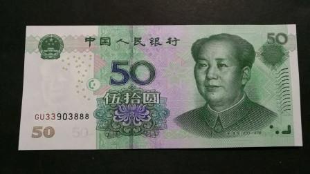50元钱纸币上如果出现这几个数字,单张价值就能突破万元