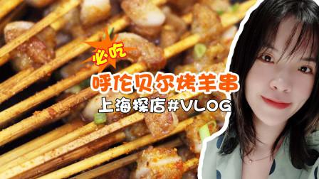 上海探店VLOG 这是什么神仙级别的羊肉串