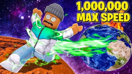 Roblox冲刺模拟器!光速奔向宇宙!