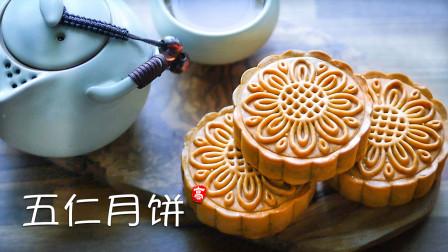 五仁月饼 果仁丰富的味道一定要慢慢的品 中秋快乐
