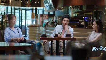 《遇见幸福》剧情拖累演员,苦苦支撑不累吗?网友怒:演的啥